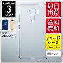 (スマホケース)ZenFone 3 Laser ZC551KL/MVNOスマホ(SIMフリー端末)用 無地ケース (クリア)