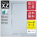 Xperia XZ SO-01J SOV34 601SO/docomo au SoftBank用 無地ケース クリア