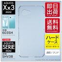 AQUOS SERIE mini SHV38 Xx3 mini 603SH au SoftBank用 無地ケース