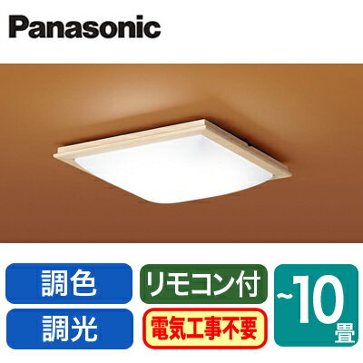 Panasonic LEDシーリングライト LGBZ2804K