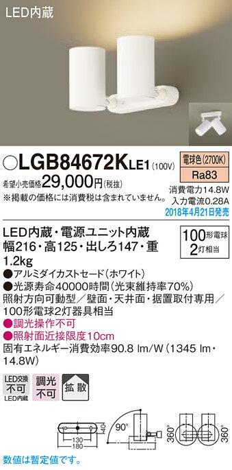 Panasonic LEDスポットライト100形電球2灯相当電球色:LGB84672KLE1SPOTの写真