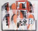 ドウシシャ 北海道 北の匠利き鮭セット Q4-4