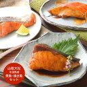 ドウシシャ 山陰大松 氷温熟成煮魚・焼き魚セット 679TMT