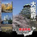 全国都道府県別フォトライブラリー Vol.23 大阪府