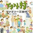 マイザ イラスト村 Vol.53 ファミリー三世代