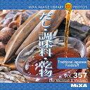 マイザ MIXA IMAGE LIBRARY Vol.357 だし・調味料・