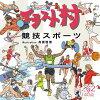 XAILM0062 イラスト村 Vol.62 競技スポーツ:マイザ
