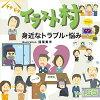 イラスト村 Vol.65 身近なトラブル 悩み XAILM0065