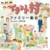 イラスト村 Vol.71 ファミリー集合 XAILM0071