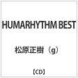 HUMARHYTHM BEST/CD/RCM-1030
