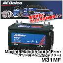 ACDelco(エーシーデルコ) Voyager Battery(ボイジャーバッテリー) Marine Maintenance Free(マリン用メンテナンスフリー) M31MF画像