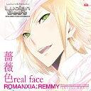 PS2「ルシアンビーズ」キャラクターソングシリーズvol.6 REMMY(cv.宮野真守)「薔薇色real face」/CDシングル(12cm)/VGCD-1056画像