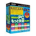 PC チェック&チューニング 特別優待版 SAHS-40794