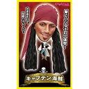 かつら キャプテン海賊 カツランド 余興・コント・演劇などに使える 簡単装着かつら パイレーツ 海賊画像