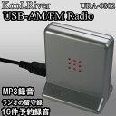 USBラジオ AM/FMチューナー BOXタイプ(URA-0802)