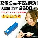 大容量 2600mAh 充電池 モバイルバッテリー