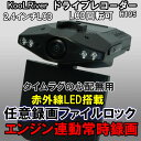 重要ファイルロック機能/広角視野約120度レンズ/2.4LCDモニター搭載1280x720pix/エンジン連動常時撮影ドライブレコーダー