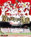 完全保存版 カープV9 黄金時代の到来/Blu-ray Disc/ 広島テレビ放送 HTVBD-0005