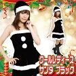 Ladie's Santa costume BLACK VELVET レディースブラックサンタ