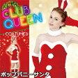 CLUB QUEEN Pop Bunny Santa(ポップバニーサンタ)