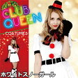 CLUB QUEEN White Snow Girl  ホワイトスノーガール クリスマスコスプレ 衣装 レディース