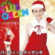 CLUB QUEEN Party Lady Santa(パーティーレディサンタ)