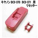 CICR37M キヤノンBCI-371+370 リセッター画像