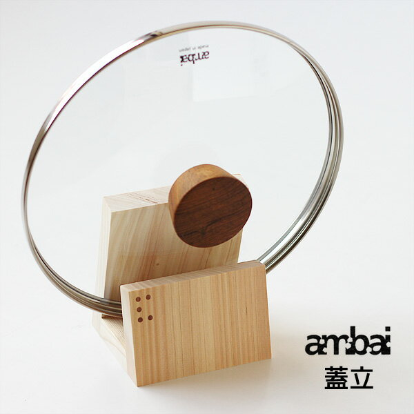 ambai 蓋立て 蓋置き 小泉誠の写真