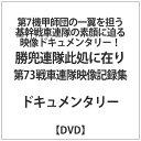 第7機甲師団の一翼を担う基幹戦車連隊の素顔に迫る映像ドキュメンタリー! 勝兜連隊此処に在り 第73戦車連隊映像記録集/DVD/ アースゲート EGDD-0061