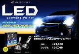 スフィアライト LED H4 6000K ヘッドライトコンバージョンキット SHDPC060