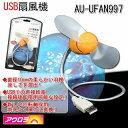 AU-UFAN997(USB扇風機・直径10cmの柔らかい羽根・USB直接給電・角度調節自由自在)