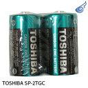 TOSHIBA SP-2TGC(東芝製単1形マンガン乾電池)