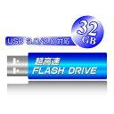 高速USBメモリ32GB