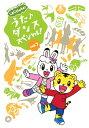 しまじろうのわお!うた♪ダンススペシャル! vol.7/DVD/ ソニー・ミュージックダイレクト MHBW-495