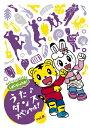 しまじろうのわお!うた♪ダンススペシャルvol.8/DVD/ ソニー・ミュージックダイレクト MHBW-510