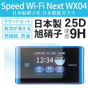 SMS ガラスフィルムWiMAX WX04 住本製作所 WGF-S-W04