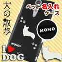 【ペット名入れ】Xperia GX SO-04D用ケース ブラック 犬の散歩 コーギー アイ・ラブ・ドッグ