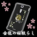 Xperia GX SO-04D用ケース ブラック 金龍の桜散らし ゴールド SOUL OF JAPANシリーズ