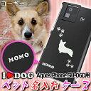 【名入れケース】Aquos Phone SH-06D用ケース ブラック 犬の散歩 コーギー アイ・ラブ・ドッグ