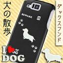 AQUOS PHONE CL IS17SH用ケース ブラック 犬の散歩 ダックスフンド アイ・ラブ・ドッグ