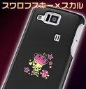AQUOS PHONE CL IS17SH用ケース ブラック スワロ×スカルビビッド POPシリーズ