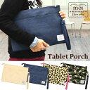 各種タブレット対応 Tablet Porch -moi- タブレットポーチ アイボリー IPZZ0225IV画像