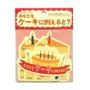 コンテンツフレイク KCOF-01 ケーキ きむ いろは出版
