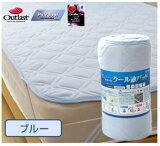 旭化成せんいペアクール R 素材使用接触冷感ひんやりタッチ+アウトラスト R 快適快眠クール敷パッド ブルー