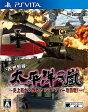 太平洋の嵐 史上最大の激戦 ノルマンディー攻防戦 (PSVita版)