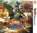 大戦略 大東亜興亡史DX ~第二次世界大戦~/3DS//B 12才以上対象 システムソフト・アルファー CTRPBFEJ