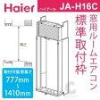 ハイアール 標準取付枠 ウインドウエアコン用 JA-H16C
