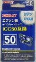 エプソン(EPSON) ICC50 シアン インクカートリッジ(インク) 互換品