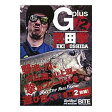 G-plus VOLUME.2 野池 川 ダム湖 山上湖 ''撃''がフィールドを遊び尽くす