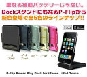 P-Flip Power Play Dock for iPhone / iPod touch シルバー